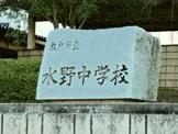 瀬戸市立 水野中学校