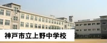 神戸市立上野中学校の画像1