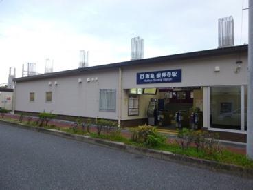 阪急京都線 崇禅寺駅の画像2