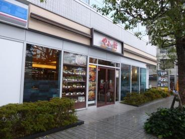 やよい軒 新大阪東口店の画像1
