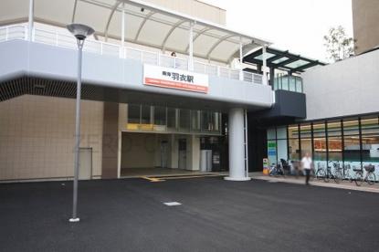 南海本線 羽衣駅の画像1