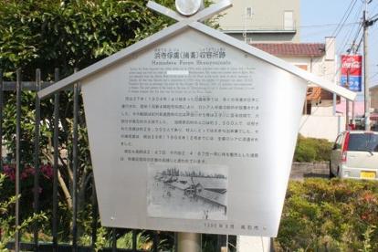 高師浜駅の画像4
