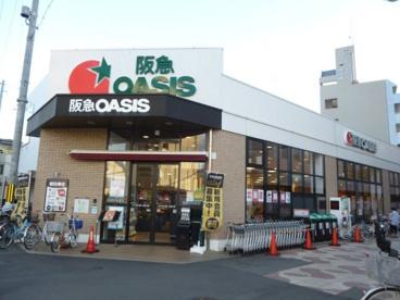 阪急オアシス 淡路店の画像1