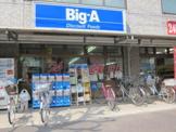 ビッグ・エー高島平店