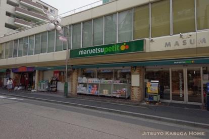 マルエツ プチ 水道小桜店の画像1