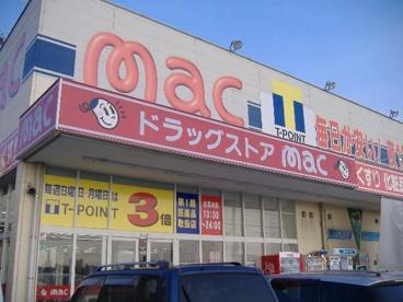 mac畑寺店の画像1