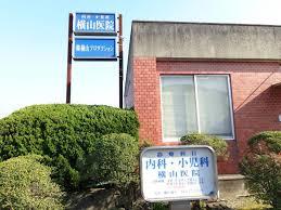 内科小児科横山医院の画像1