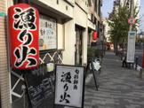 旬彩鮮魚 居酒屋 「漁り火」