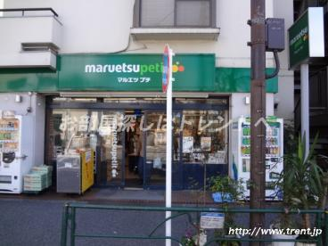 マルエツプチ西新宿三丁目店の画像1