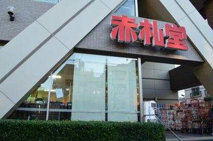 アブアブ・赤札堂清澄店の画像1