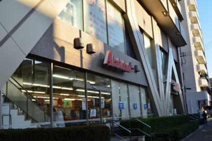 アブアブ・赤札堂清澄店の画像2