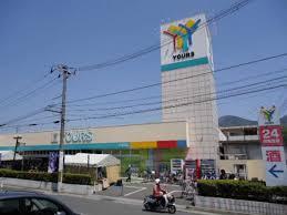 ユアーズ東海田店の画像1