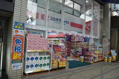 ココカラファイン 門前仲町店の画像1