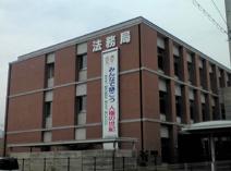 大阪法務局富田林支局
