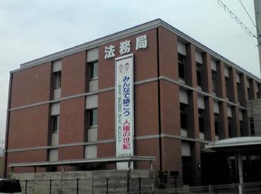 大阪法務局富田林支局の画像1