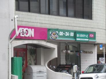 まいばすけっと岩本町2丁目店の画像1