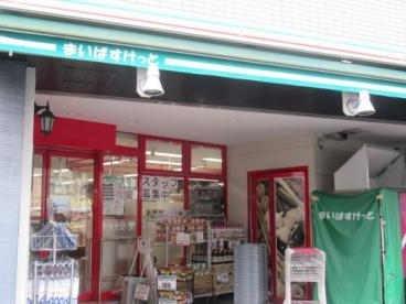 まいばすけっと岩本町3丁目店の画像1