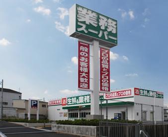 業務スーパー 富田林店の画像1