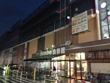 じゃんぼ食鮮館 富田林店の画像1