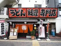 山商うどん 東野田店