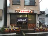 山本お好み焼店本店