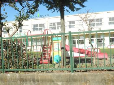 杉の子幼稚園の画像1