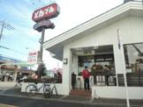 和食レストランとんでん 花畑店