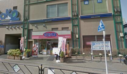オリジン弁当 国領駅前店の画像1
