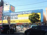 マツモトキヨシ 足立花畑店