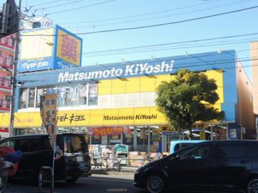 マツモトキヨシ 足立花畑店の画像1