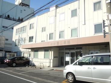 苑田第二病院の画像1