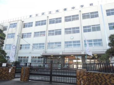 足立区立花保中学校の画像1