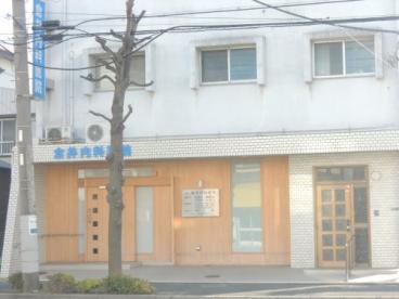 倉井内科医院の画像1