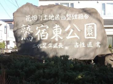 鷲宿東公園の画像1