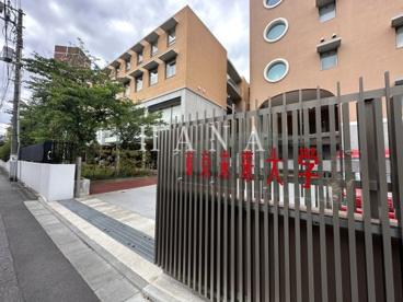 東京未来大学の画像1