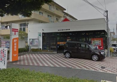 富田林藤沢台郵便局の画像1