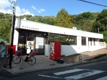 泉北茶山台郵便局の画像1