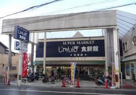 じゃんぼ羽衣食鮮館の画像1
