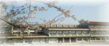 東金市立東小学校の画像1