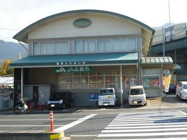 広島市農協福田支店の画像1