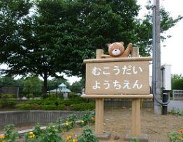 富里市立向台幼稚園の画像1