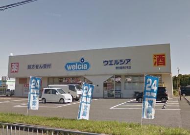 ウエルシア堺大庭寺1号店の画像1