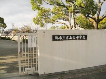 堺市立宮山台中学校の画像1