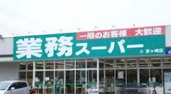 業務スーパー 東金店の画像1