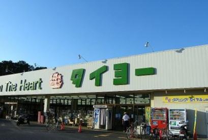 スーパータイヨー八街店の画像1