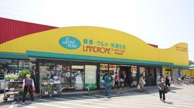 ランドロームフードマーケット八街店の画像1