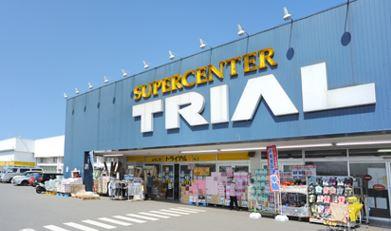 スーパーセンタートライアル 八街店の画像1