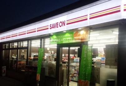 セーブオン八街長谷店の画像1