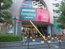 サンプラザ 八尾南駅前店