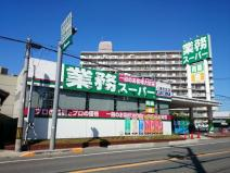 業務スーパー 八尾志紀店